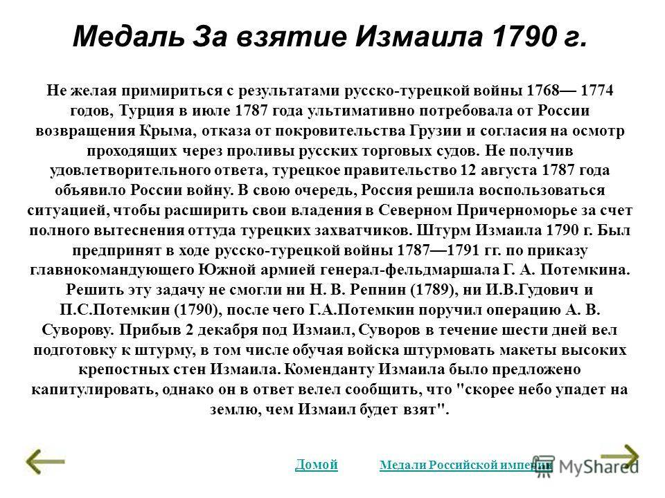 Медаль За взятие Измаила 1790 г. Домой Не желая примириться с результатами русско-турецкой войны 1768 1774 годов, Турция в июле 1787 года ультимативно потребовала от России возвращения Крыма, отказа от покровительства Грузии и согласия на осмотр прох