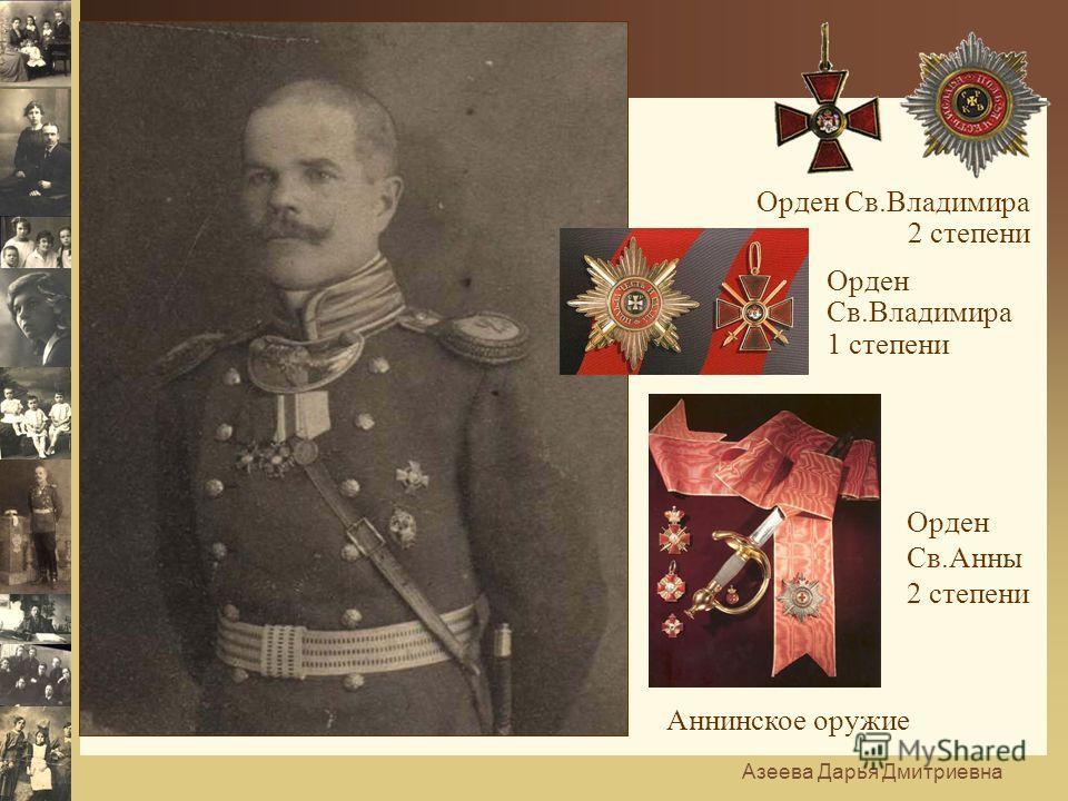 Орден Св.Владимира 2 степени Орден Св.Владимира 1 степени Орден Св.Анны 2 степени Аннинское оружие