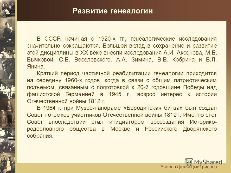 А.И. Аксенова,