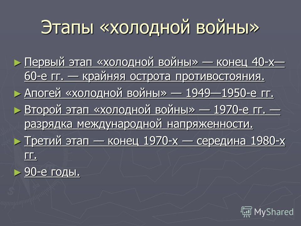 Этапы «холодной войны» Первый этап «холодной войны» конец 40-х 60-е гг. крайняя острота противостояния. Первый этап «холодной войны» конец 40-х 60-е гг. крайняя острота противостояния. Апогей «холодной войны» 19491950-е гг. Апогей «холодной войны» 19