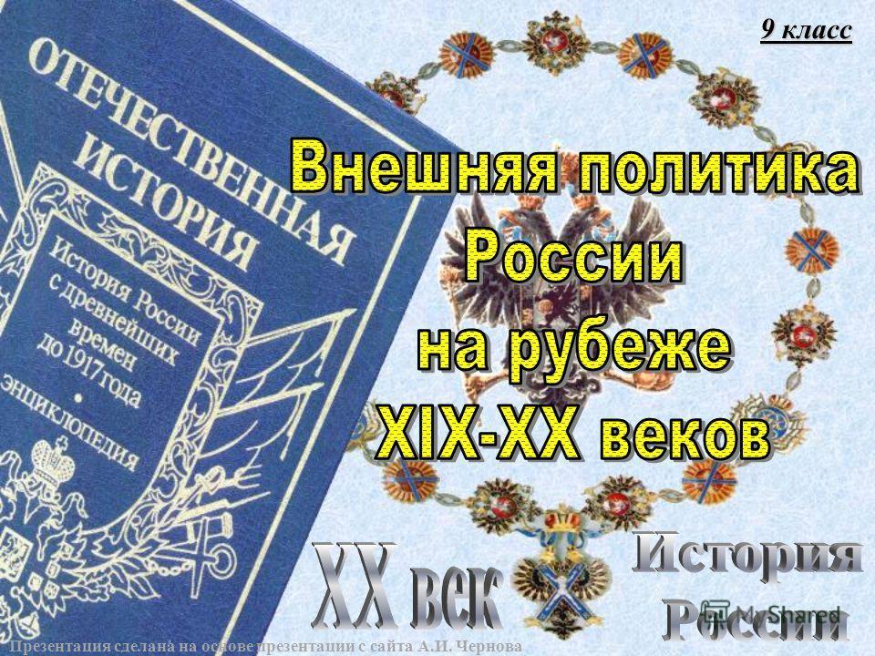 9 класс Презентация сделана на основе презентации с сайта А.И. Чернова