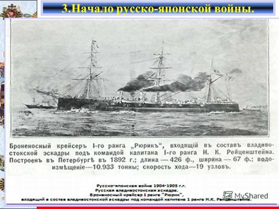 Командование над русскими кораблями принял следующий по старшинству, контр-адмирал П.П. Ухтомский, но он отка- зался от намерения прорываться на юг и решил вернуться в Порт-Артур. В сумятице боя, который длился и после наступ- ления темноты, «Цесарев