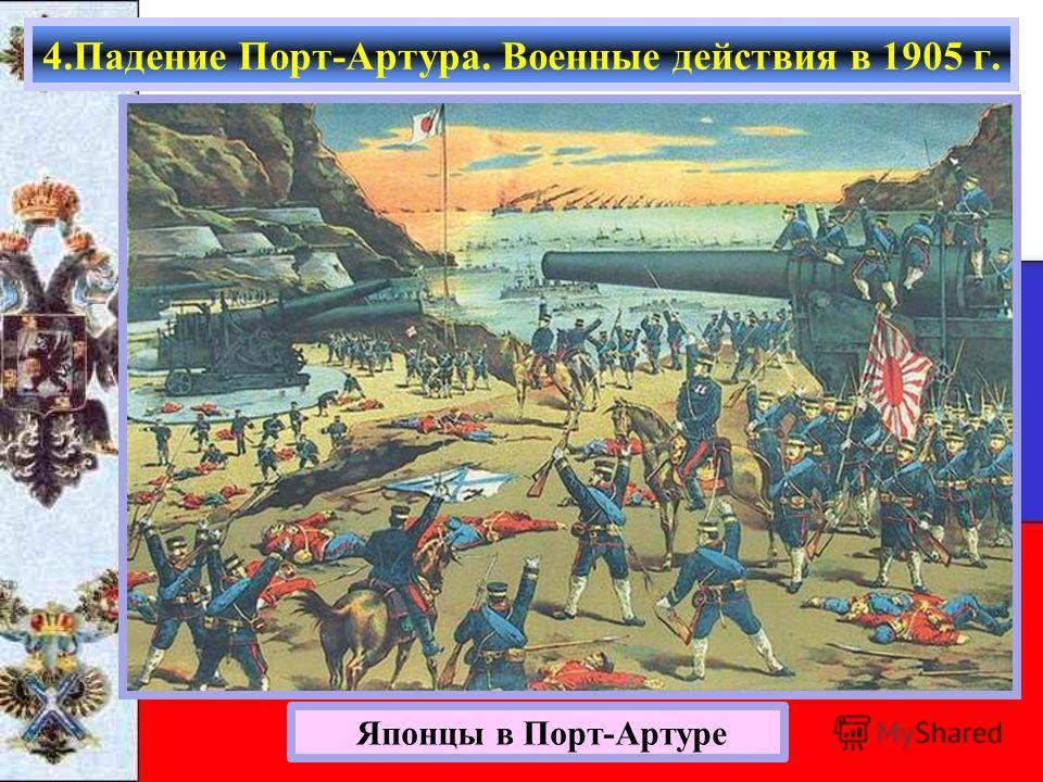 4.Падение Порт-Артура. Военные действия в 1905 г. Японцы в Порт-Артуре