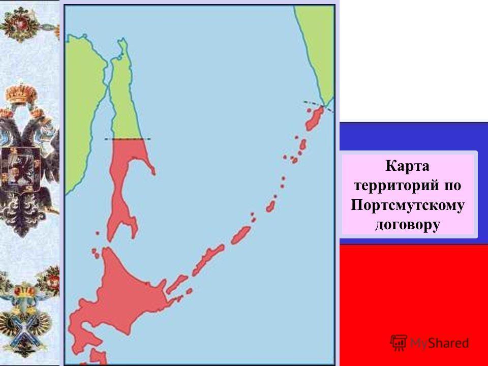 Карта территорий по Портсмутскому договору