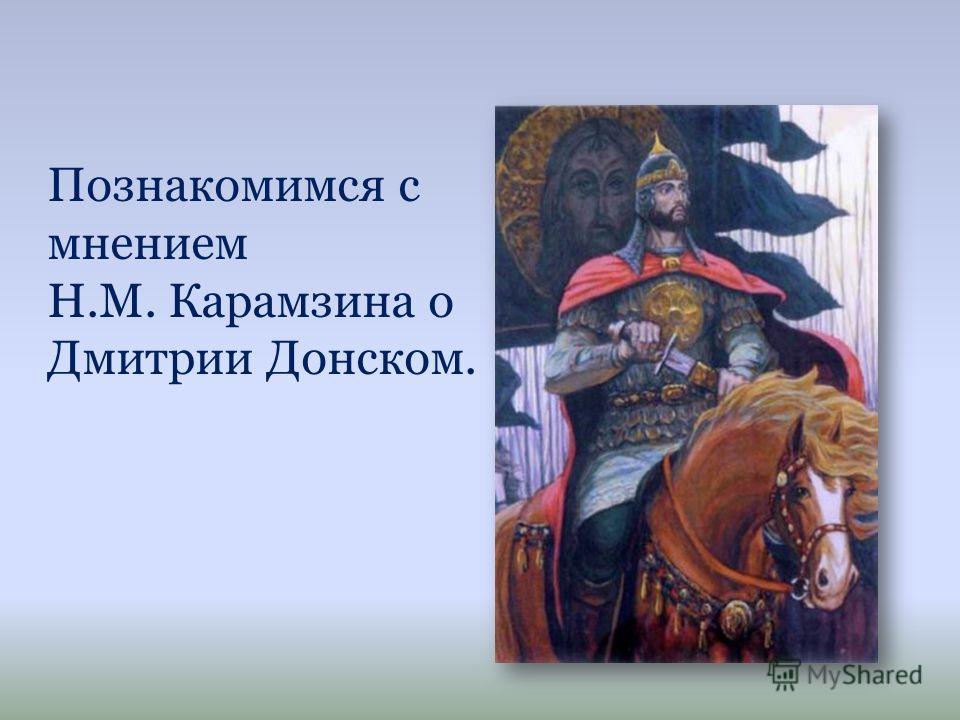 Познакомимся с мнением Н.М. Карамзина о Дмитрии Донском.