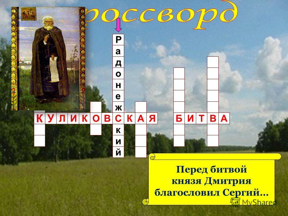 ж к Р а и К й ИКОВСЯАВИАТБ КУ Л Перед битвой князя Дмитрия благословил Сергий… д о н е