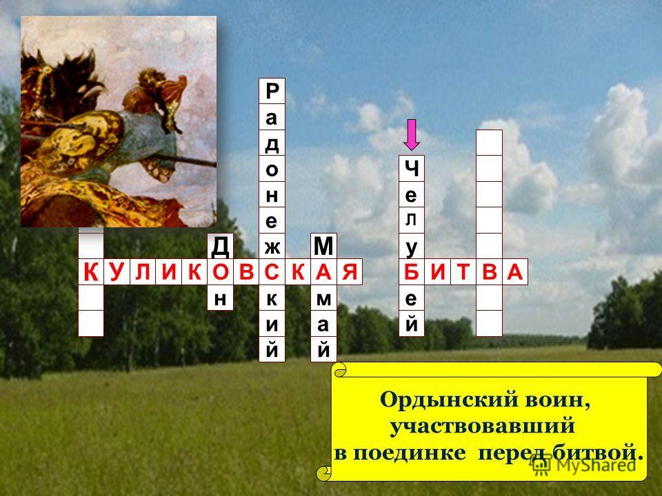 Л у М ж к й Д Р а и К й ИКОВСЯ н АВИАТБ е КУ Л д о н е м а й е Ч Ордынский воин, участвовавший в поединке перед битвой.