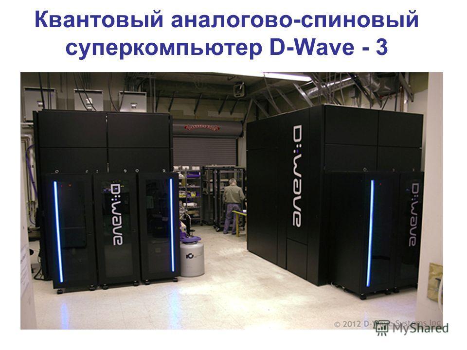 Квантовый аналогово-спиновый суперкомпьютер D-Wave - 3