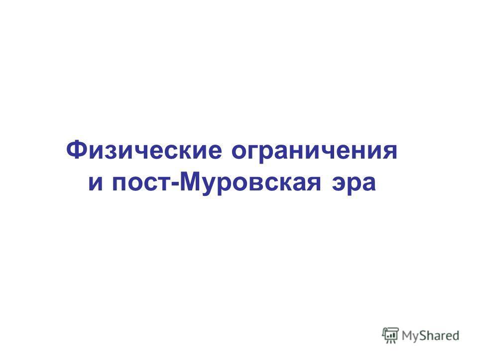 Физические ограничения и пост-Муровская эра