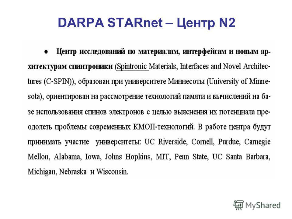 DARPA STARnet – Центр N2