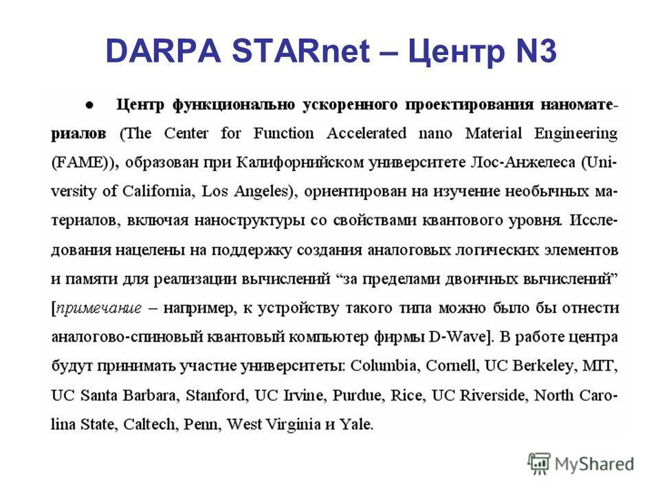 DARPA STARnet – Центр N3