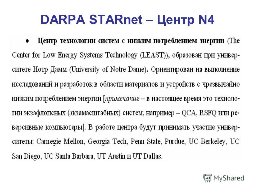 DARPA STARnet – Центр N4