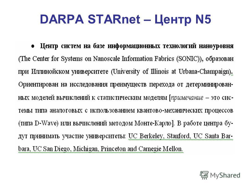 DARPA STARnet – Центр N5