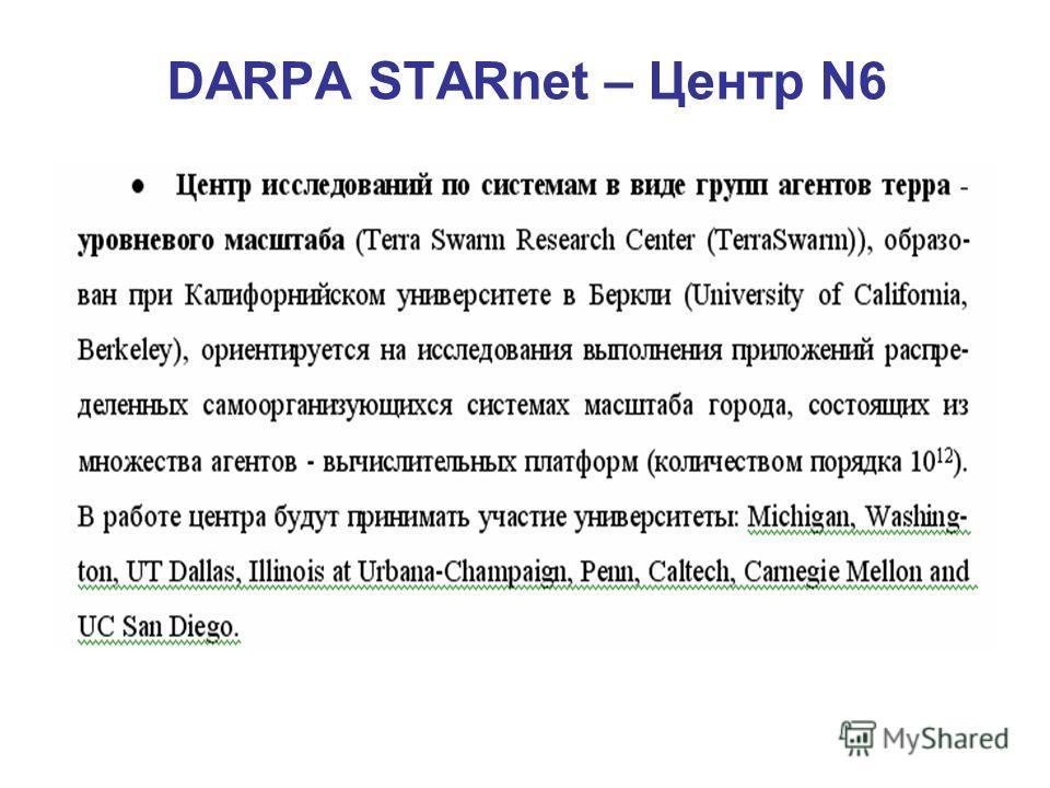 DARPA STARnet – Центр N6