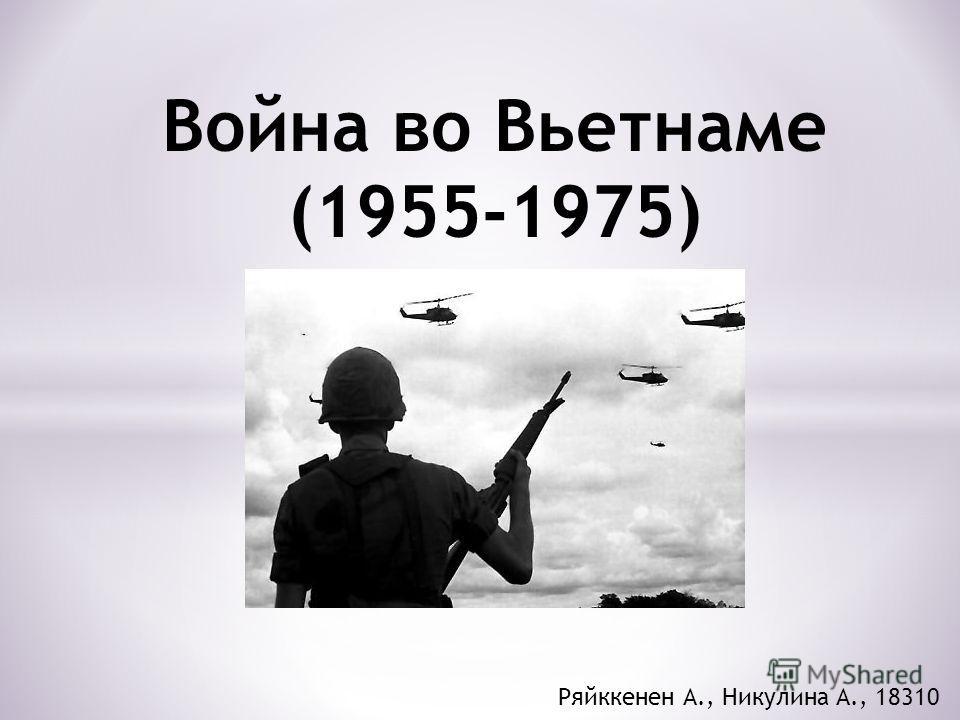 Война во Вьетнаме (1955-1975) Ряйккенен А., Никулина А., 18310