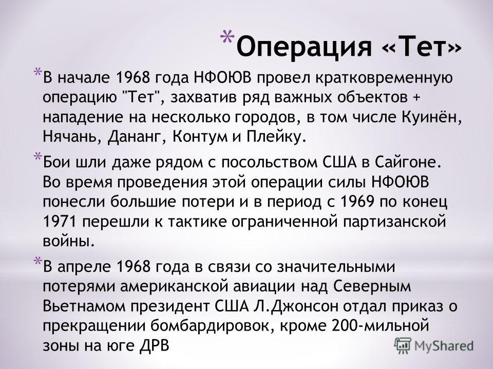* Операция «Тет» * В начале 1968 года НФОЮВ провел кратковременную операцию