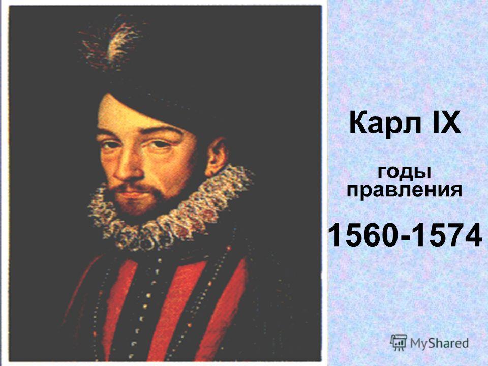 Карл IX годы правления 1560-1574