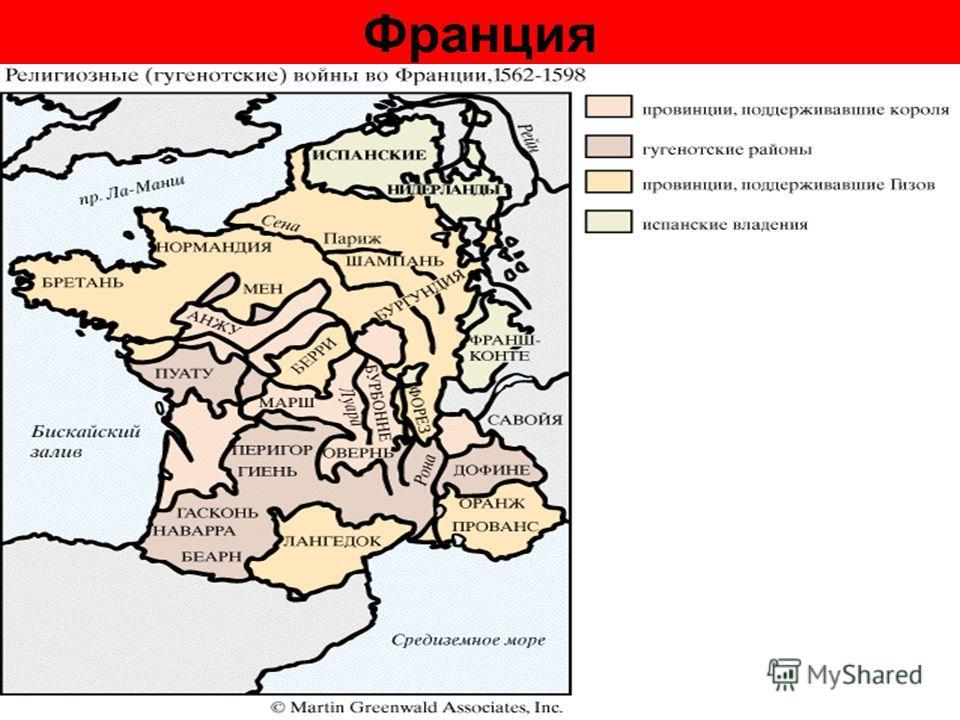 Литология франция в 16 18 веке презентация 7 класс