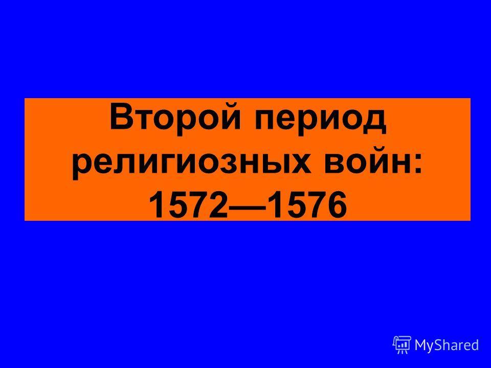 Второй период религиозных войн: 15721576