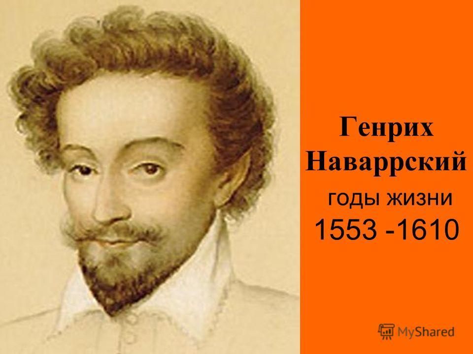 Генрих Наваррский годы жизни 1553 -1610