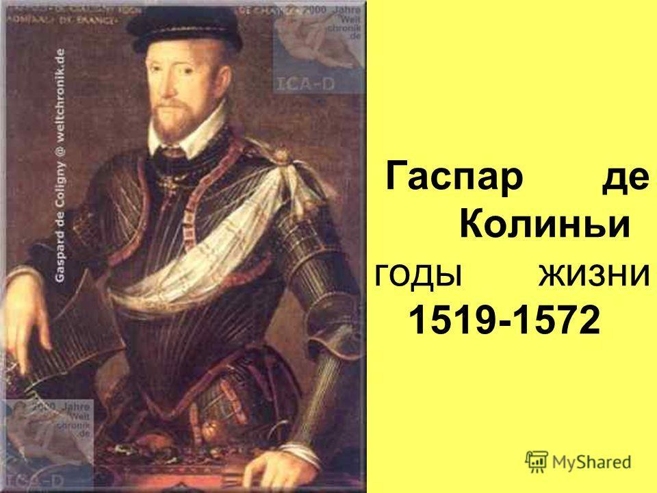 Гаспар де Колиньи годы жизни 1519-1572
