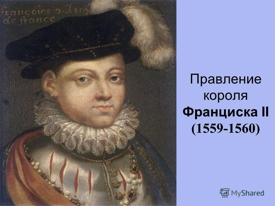 Правление короля Франциска II (1559-1560)