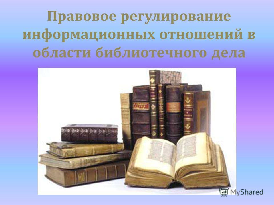 Правовое регулирование информационных отношений в области библиотечного дела