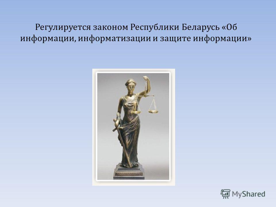 Регулируется законом Республики Беларусь « Об информации, информатизации и защите информации »