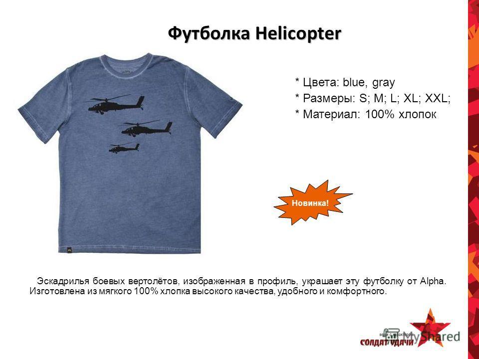 Футболка Helicopter * Цвета: blue, gray * Размеры: S; M; L; XL; XXL; * Материал: 100% хлопок Эскадрилья боевых вертолётов, изображенная в профиль, украшает эту футболку от Alpha. Изготовлена из мягкого 100% хлопка высокого качества, удобного и комфор