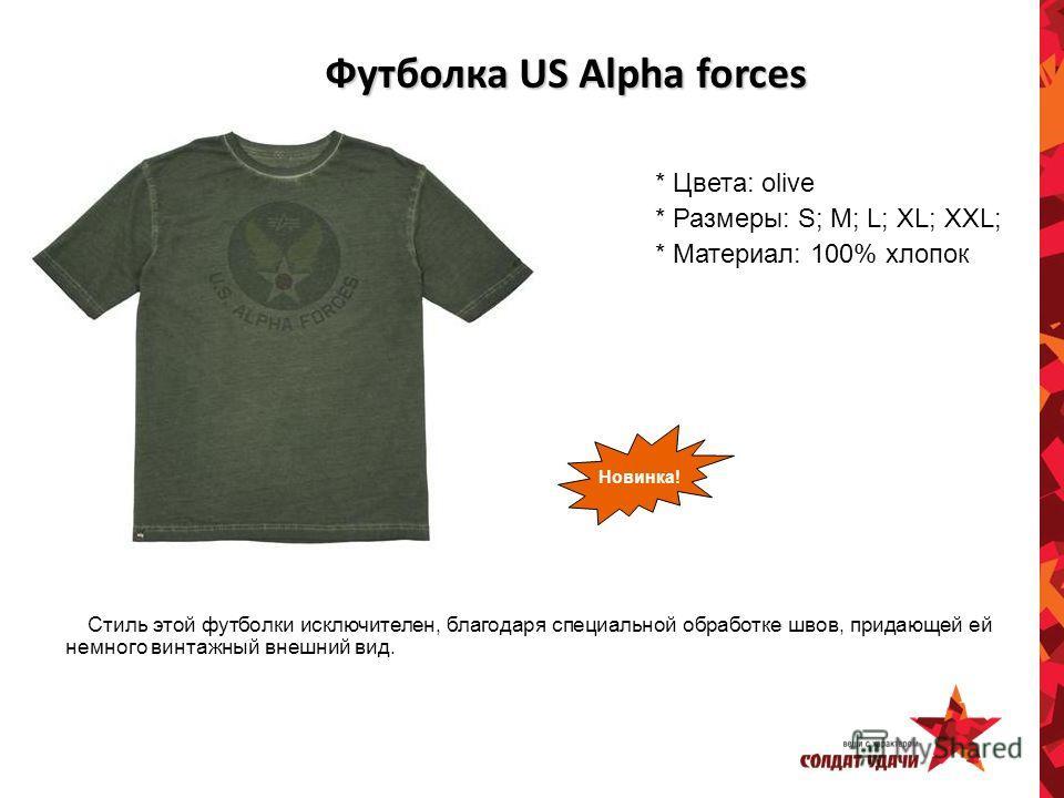 Футболка US Alpha forces * Цвета: olive * Размеры: S; M; L; XL; XXL; * Материал: 100% хлопок Стиль этой футболки исключителен, благодаря специальной обработке швов, придающей ей немного винтажный внешний вид. Новинка!