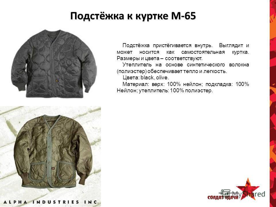 Подстёжка к куртке М-65 Подстёжка пристёгивается внутрь. Выглядит и может носится как самостоятельная куртка. Размеры и цвета – соответствуют. Утеплитель на основе синтетического волокна (полиэстер) обеспечивает тепло и легкость. Цвета: black, olive.