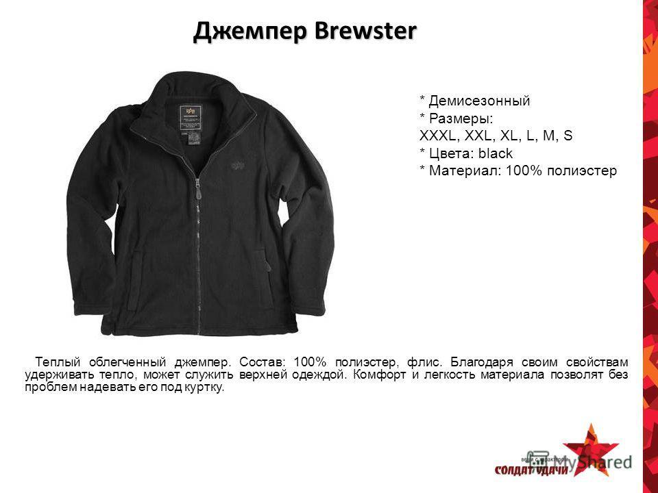 Джемпер Brewster * Демисезонный * Размеры: XXXL, XXL, XL, L, M, S * Цвета: black * Материал: 100% полиэстер Теплый облегченный джемпер. Состав: 100% полиэстер, флис. Благодаря своим свойствам удерживать тепло, может служить верхней одеждой. Комфорт и