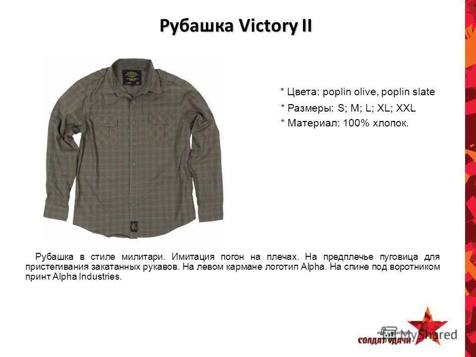 Рубашка Victory II * Цвета: poplin olive, poplin slate * Размеры: S; M; L; XL; XXL * Материал: 100% хлопок. Рубашка в стиле милитари. Имитация погон на плечах. На предплечье пуговица для пристегивания закатанных рукавов. На левом кармане логотип Alph