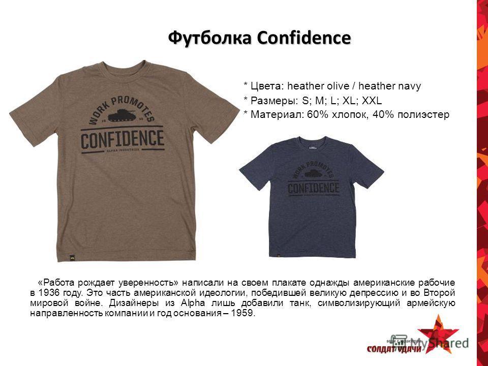 Футболка Confidence * Цвета: heather olive / heather navy * Размеры: S; M; L; XL; XXL * Материал: 60% хлопок, 40% полиэстер «Работа рождает уверенность» написали на своем плакате однажды американские рабочие в 1936 году. Это часть американской идеоло
