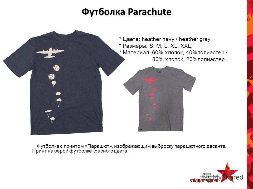 Футболка Parachute * Цвета: heather navy / heather gray * Размеры: S; M; L; XL; XXL; * Материал: 60% хлопок, 40%полиэстер / 80% хлопок, 20%полиэстер. Футболка с принтом «Парашют», изображающим выброску парашютного десанта. Принт на серой футболке кра