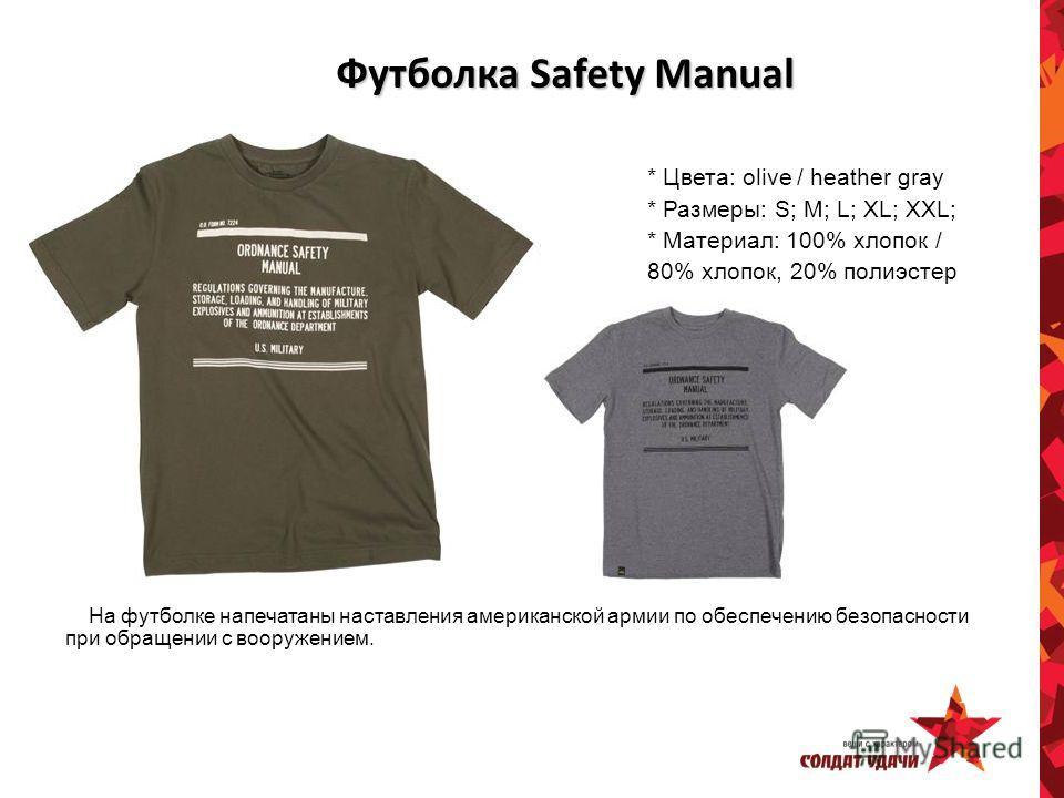 Футболка Safety Manual * Цвета: olive / heather gray * Размеры: S; M; L; XL; XXL; * Материал: 100% хлопок / 80% хлопок, 20% полиэстер На футболке напечатаны наставления американской армии по обеспечению безопасности при обращении с вооружением.
