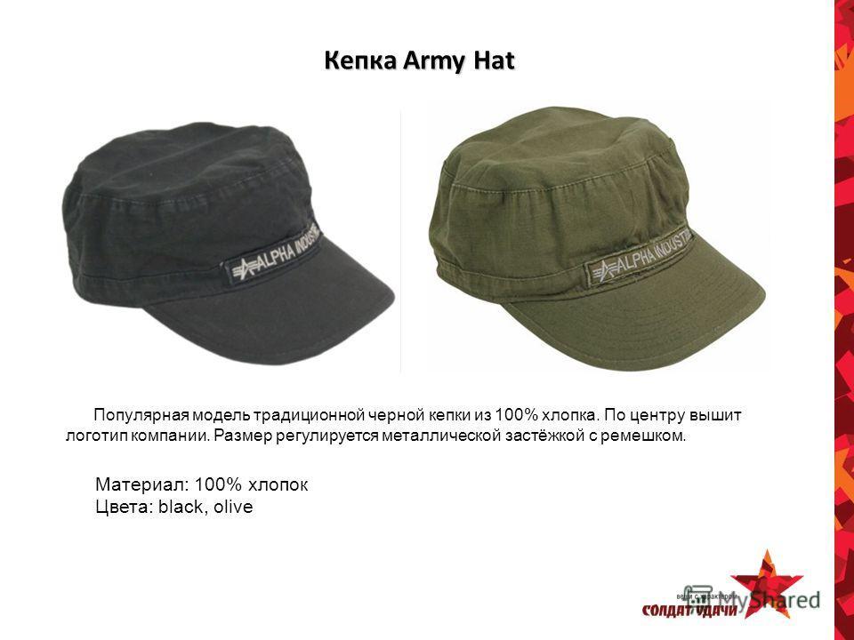 Материал: 100% хлопок Цвета: black, olive Кепка Army Hat Популярная модель традиционной черной кепки из 100% хлопка. По центру вышит логотип компании. Размер регулируется металлической застёжкой с ремешком.