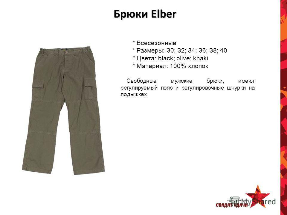 Брюки Elber Брюки Elber Свободные мужские брюки, имеют регулируемый пояс и регулировочные шнурки на лодыжках. * Всесезонные * Размеры: 30; 32; 34; 36; 38; 40 * Цвета: black; olive; khaki * Материал: 100% хлопок