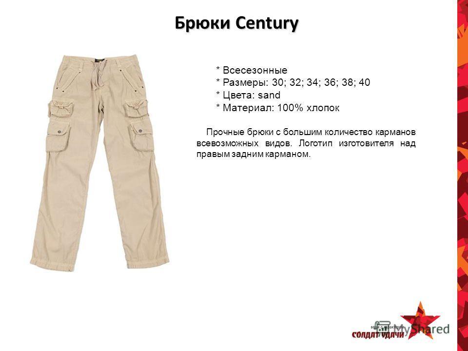 Брюки Century Брюки Century Прочные брюки с большим количество карманов всевозможных видов. Логотип изготовителя над правым задним карманом. * Всесезонные * Размеры: 30; 32; 34; 36; 38; 40 * Цвета: sand * Материал: 100% хлопок