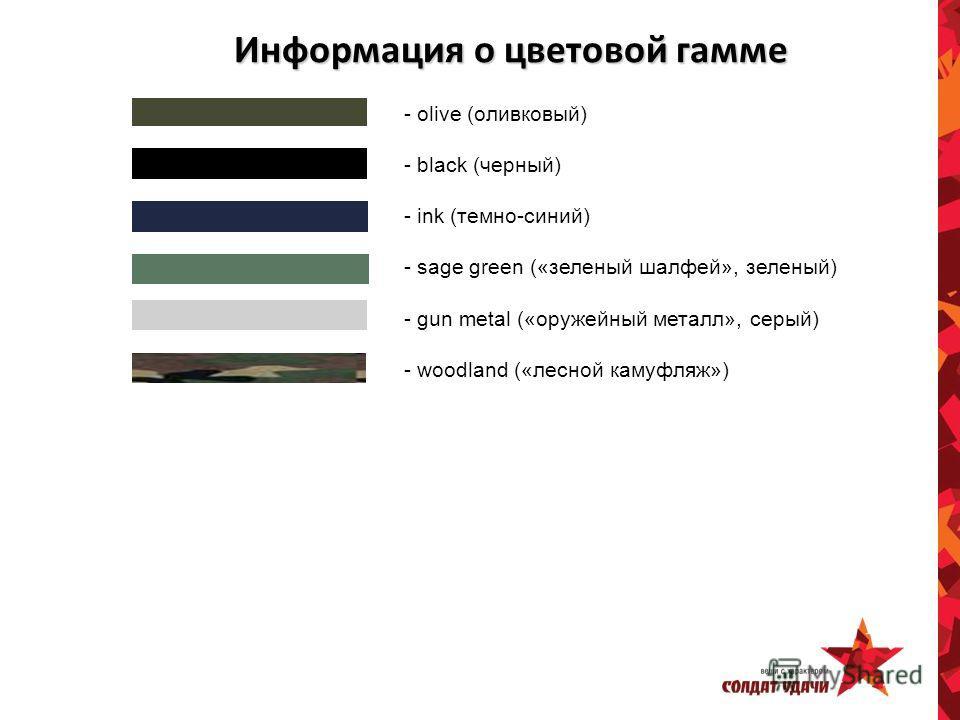 Информация о цветовой гамме - olive (оливковый) - black (черный) - ink (темно-синий) - sage green («зеленый шалфей», зеленый) - gun metal («оружейный металл», серый) - woodland («лесной камуфляж»)