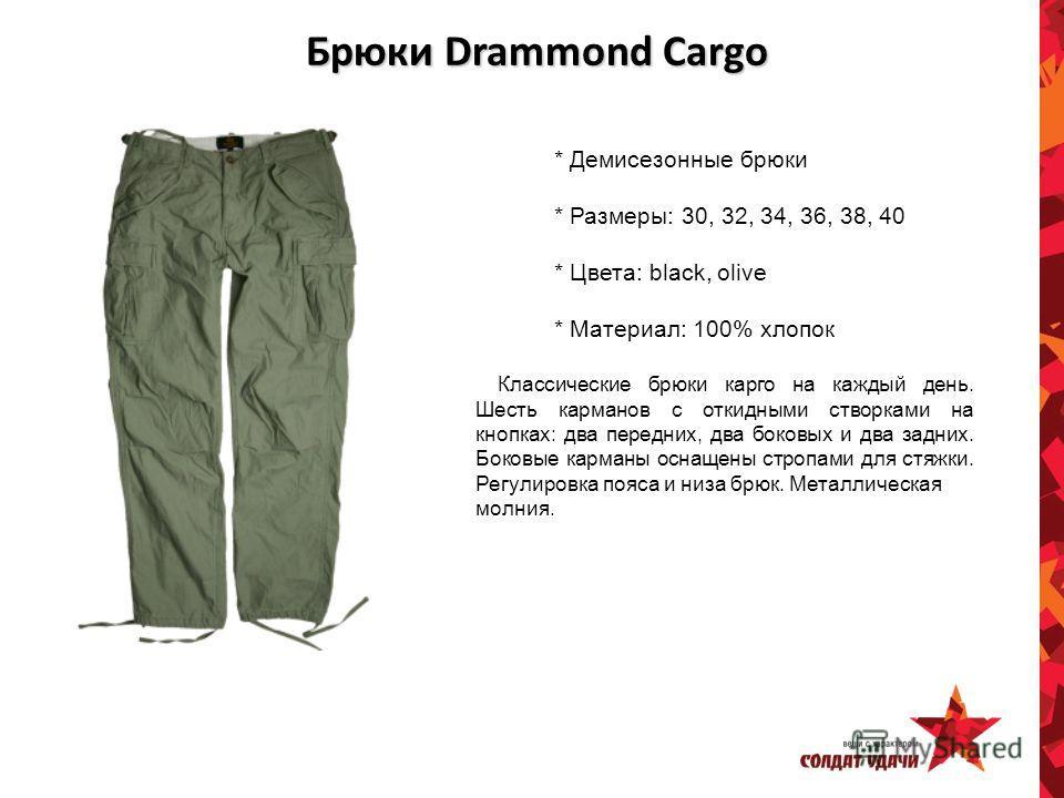 Брюки Drammond Cargo Брюки Drammond Cargo Классические брюки карго на каждый день. Шесть карманов с откидными створками на кнопках: два передних, два боковых и два задних. Боковые карманы оснащены стропами для стяжки. Регулировка пояса и низа брюк. М