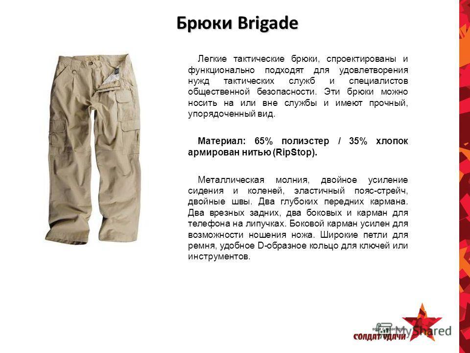 Брюки Brigade Брюки Brigade Легкие тактические брюки, спроектированы и функционально подходят для удовлетворения нужд тактических служб и специалистов общественной безопасности. Эти брюки можно носить на или вне службы и имеют прочный, упорядоченный
