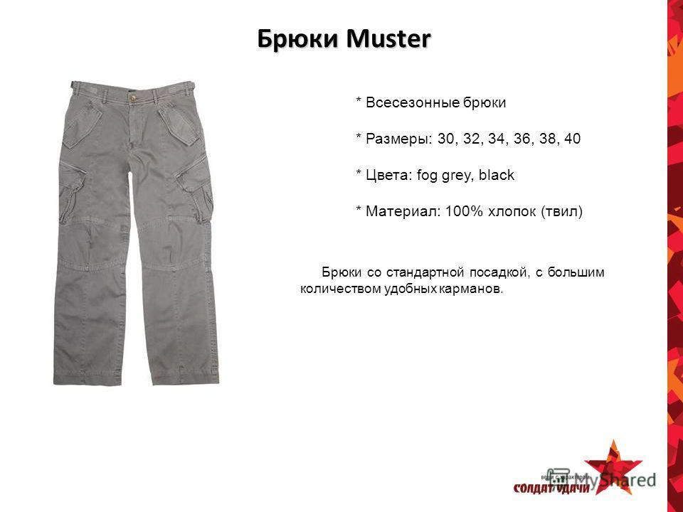 Брюки Muster Брюки со стандартной посадкой, с большим количеством удобных карманов. * Всесезонные брюки * Размеры: 30, 32, 34, 36, 38, 40 * Цвета: fog grey, black * Материал: 100% хлопок (твил)