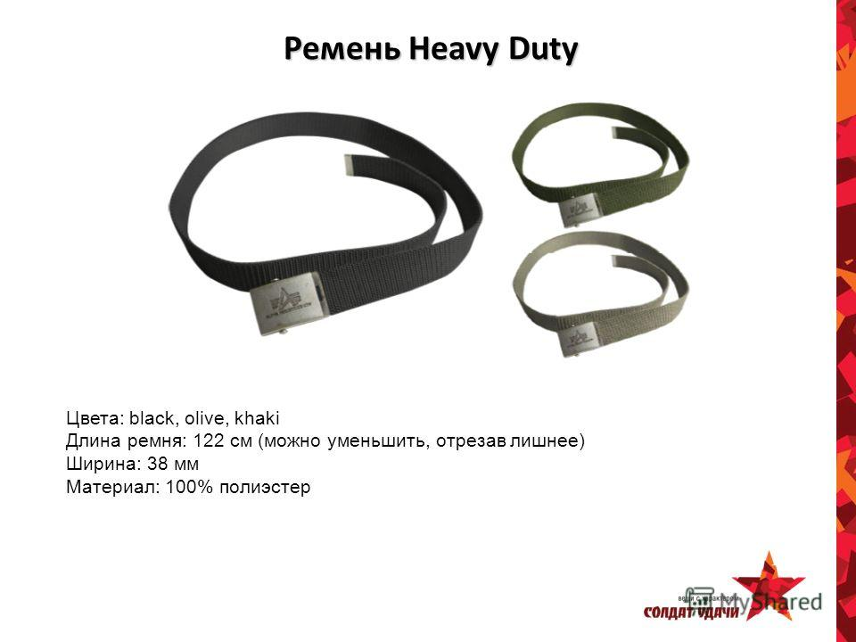 Ремень Heavy Duty Цвета: black, olive, khaki Длина ремня: 122 см (можно уменьшить, отрезав лишнее) Ширина: 38 мм Материал: 100% полиэстер