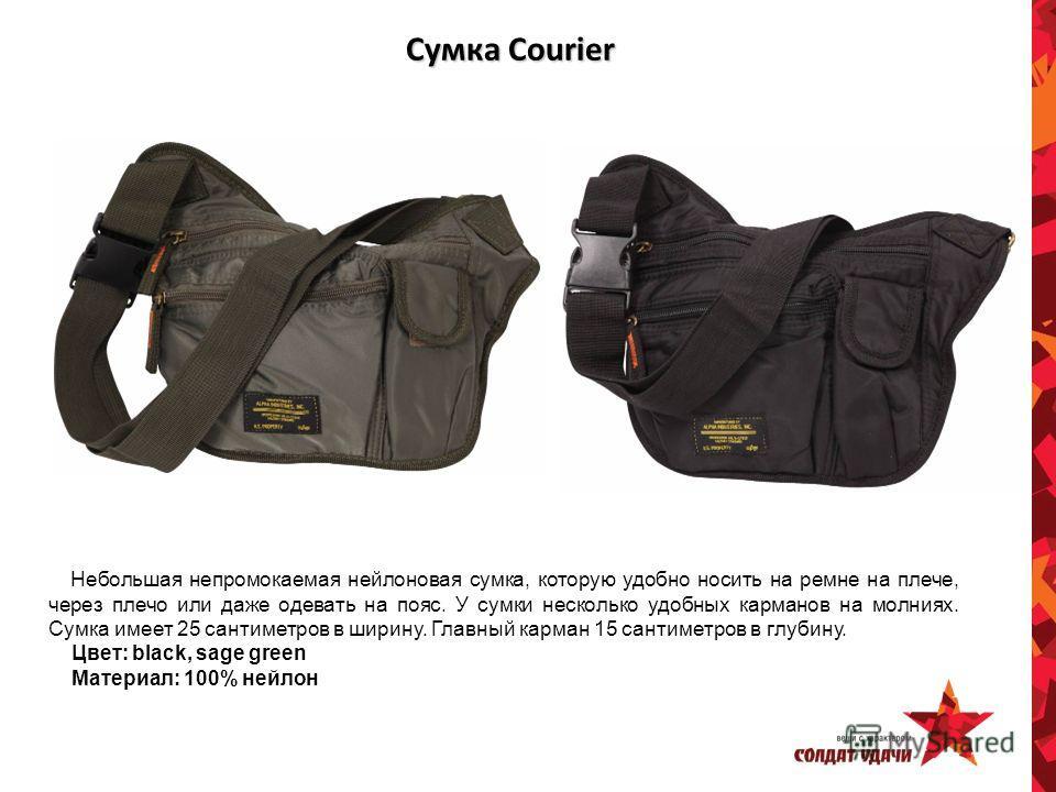 Сумка Courier Небольшая непромокаемая нейлоновая сумка, которую удобно носить на ремне на плече, через плечо или даже одевать на пояс. У сумки несколько удобных карманов на молниях. Сумка имеет 25 сантиметров в ширину. Главный карман 15 сантиметров в