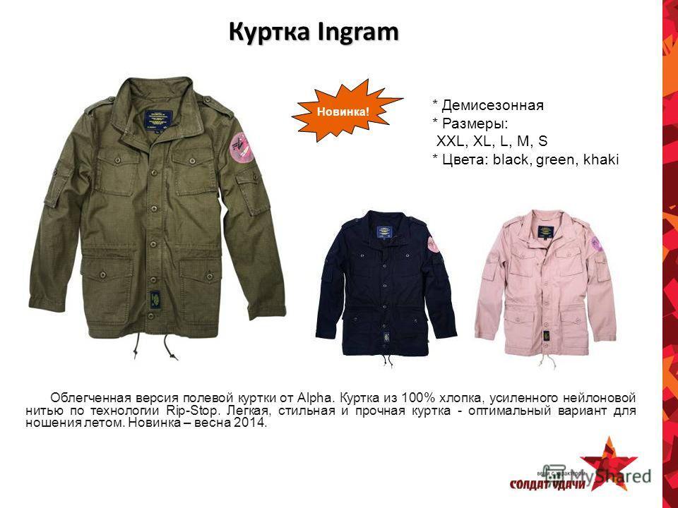 Куртка Ingram * Демисезонная * Размеры: XXL, XL, L, M, S * Цвета: black, green, khaki Облегченная версия полевой куртки от Alpha. Куртка из 100% хлопка, усиленного нейлоновой нитью по технологии Rip-Stop. Легкая, стильная и прочная куртка - оптимальн