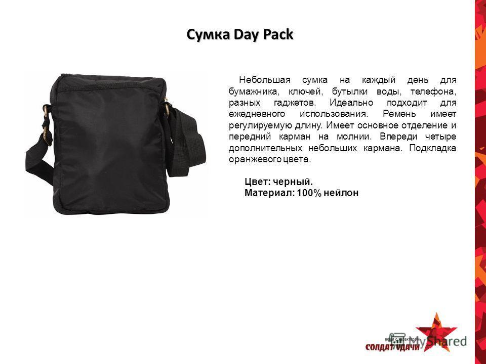 Сумка Day Pack Небольшая сумка на каждый день для бумажника, ключей, бутылки воды, телефона, разных гаджетов. Идеально подходит для ежедневного использования. Ремень имеет регулируемую длину. Имеет основное отделение и передний карман на молнии. Впер