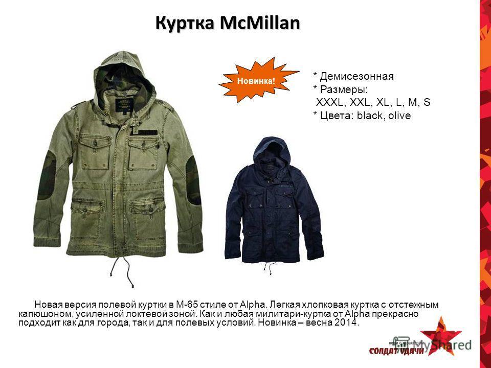 Куртка McMillan * Демисезонная * Размеры: XXXL, XXL, XL, L, M, S * Цвета: black, olive Новая версия полевой куртки в М-65 стиле от Alpha. Легкая хлопковая куртка с отстежным капюшоном, усиленной локтевой зоной. Как и любая милитари-куртка от Alpha пр