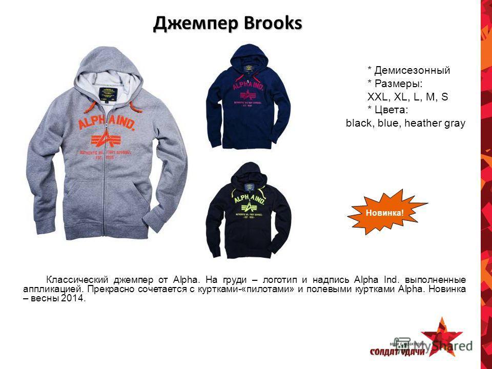 Джемпер Brooks * Демисезонный * Размеры: XXL, XL, L, M, S * Цвета: black, blue, heather gray Классический джемпер от Alpha. На груди – логотип и надпись Alpha Ind. выполненные аппликацией. Прекрасно сочетается с куртками-«пилотами» и полевыми курткам