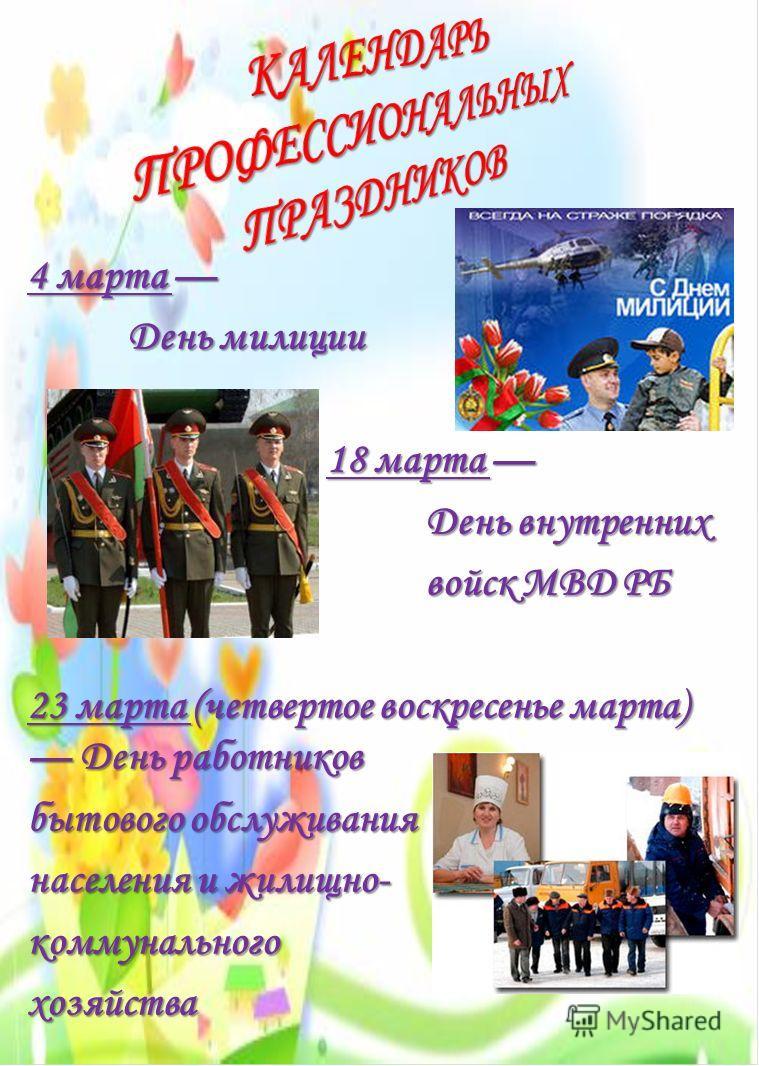презентация по истории население белоруссии